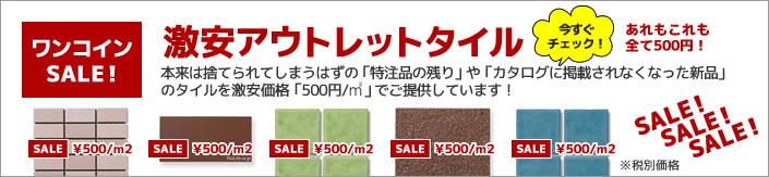 激安アウトレットタイル ワンコインSALE! あれもこれも全て500円!