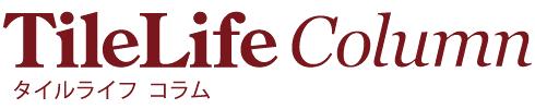 TileLife コラム | アウトレットタイル専門通販サイト【タイルライフ】