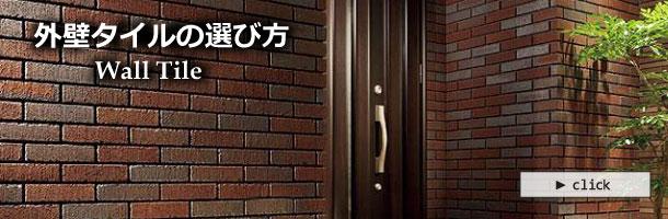 外壁タイルの選び方
