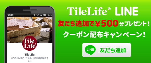 LINE公式アカウント クーポンプレゼント