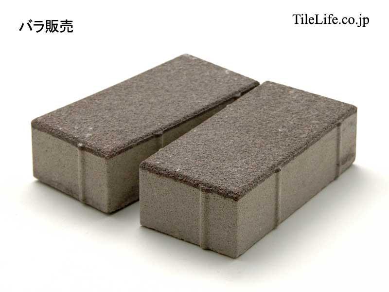 リサイクル敷きセラミックブロック(インターロッキング) ダークグレー系 【バラ販売】