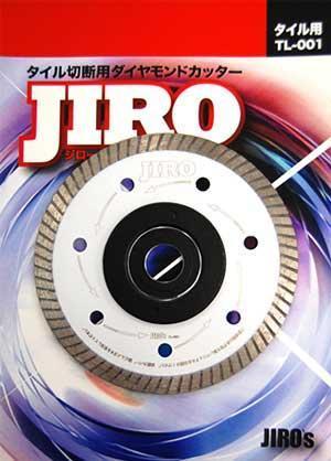 タイル切断用 ダイヤモンドカッター105mm(4インチ) TL-001 10枚セット販売