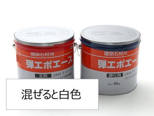 石材/大型タイル用  弾性接着剤 エポキシ樹脂系 混合型