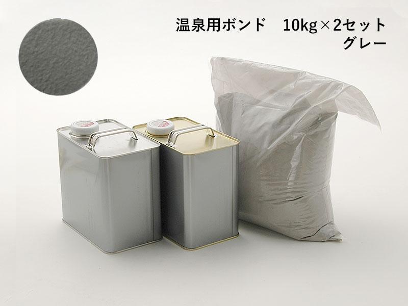 温泉用ボンド 10kg×2セット 【グレー】