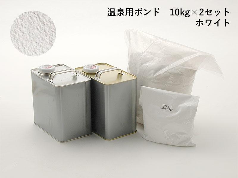 温泉用ボンド 10kg×2セット 【ホワイト】